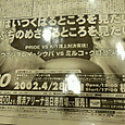 PRIDE.20 広告 ①