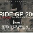 GP2004決勝 ポストカード