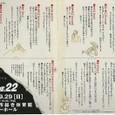 PRIDE.22 ポストカード