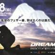DREAM.7 ポストカード