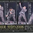 男祭り2006 ポストカード