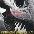 PRIDE GP06 2nd ポストカード