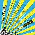 PRIDE GP2003 広告 1