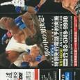 PRIDE GP03決勝戦ポストカード