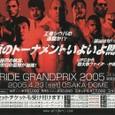 PRIDE GP05 開幕戦ポストカード