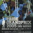 PRIDE GP05 2nd ポストカード