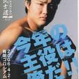 武士道10 ポストカード