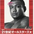 PRIDE.12 ポストカード藤田Ver.