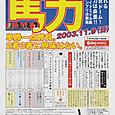 PRIDE GP2003 FINAL 広告