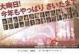 Dynamite!! ~勇気のチカラ2009~ ポストカード