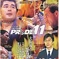 PRIDE.11 ポストカード