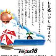 PRIDE.16 ポストカード