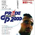 PRIDE GP2000 ポストカード
