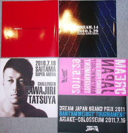 DREAM.13.14.15 JAPAN GP2大会パンフレット裏面