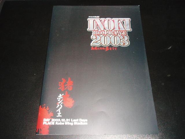 イノキ・ボンバイエ2003 パンフレット