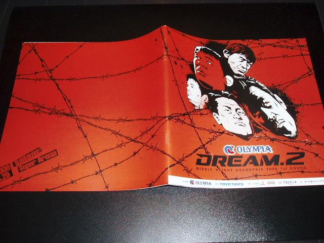 DREAM.2 パンフレット