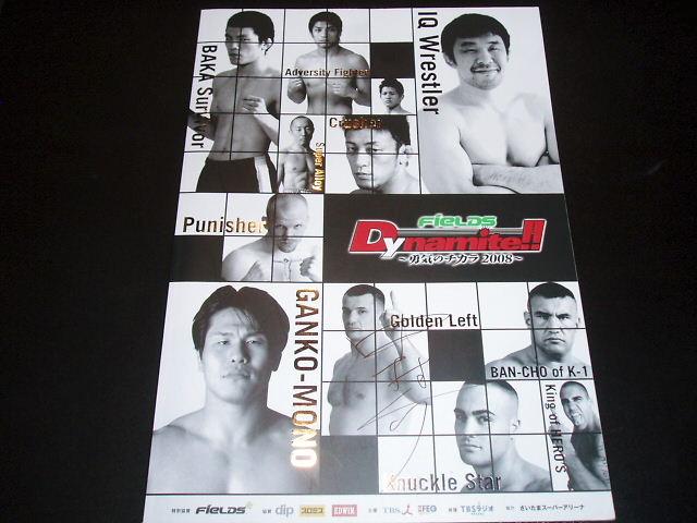 Dynamite!!2008 パンフレット