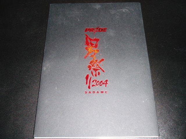 男祭り2004 パンフレット