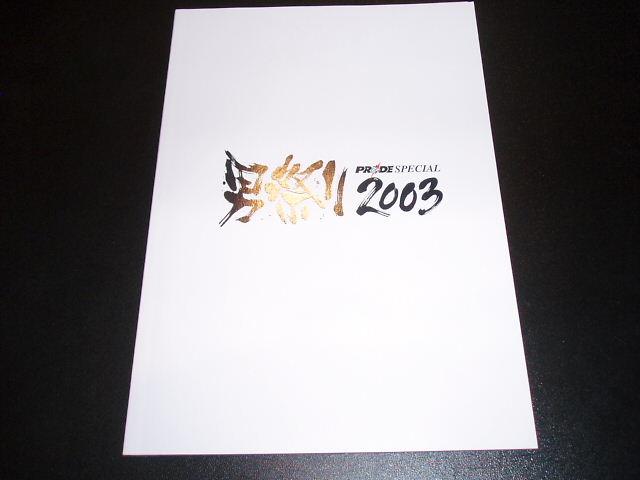 男祭り2003 パンフレット