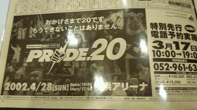 PRIDE.20 広告 ③