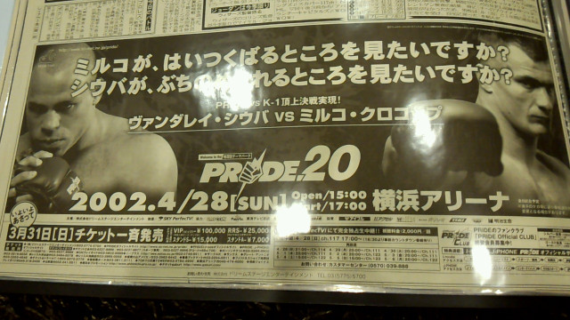 PRIDE.20 広告 ②