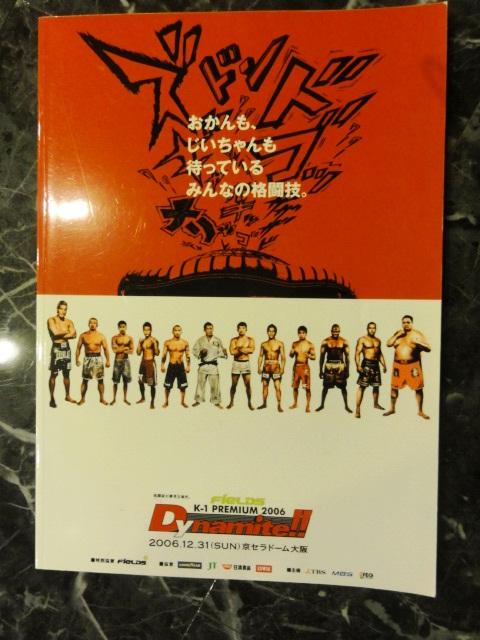 Dynamite!!2006パンフレット 表紙