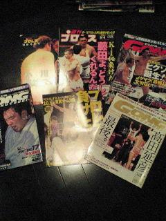 格闘技雑誌 1