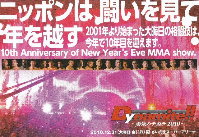 Dynamite2010 ポストカード