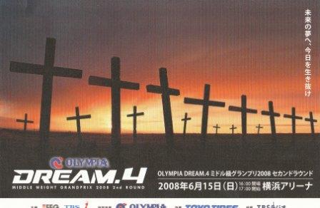 DREAM.4 ポストカード