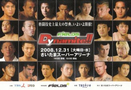 Dynamite!!2008 ポストカード