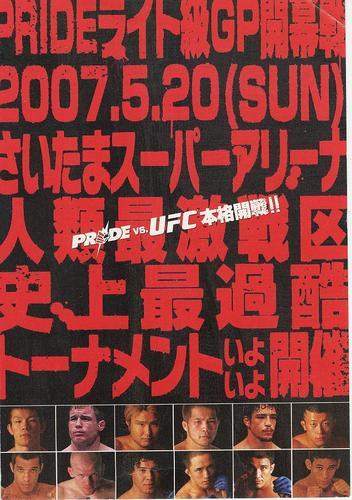 PRIDE GP07 開幕戦ポストカード