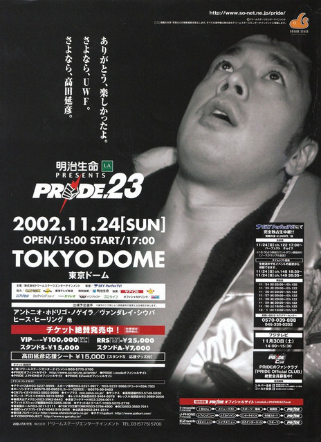 PRIDE.23 広告 2