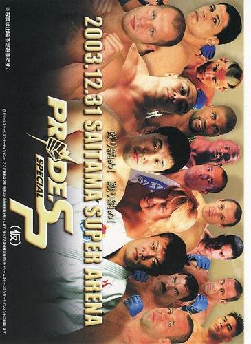 男祭り2003 ポストカード