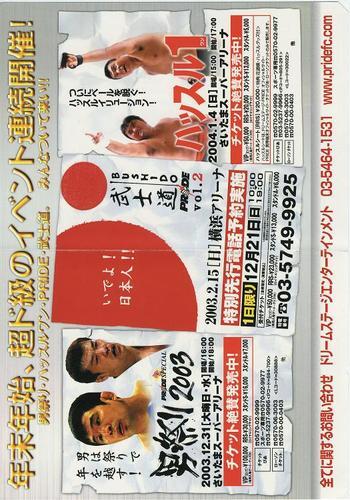 男祭り2003、武士道、ハッスルポストカード