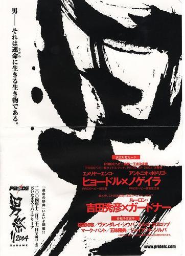 男祭り2004 ポストカード