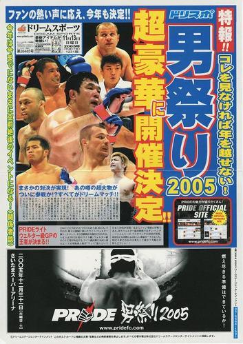 男祭り2005 ポストカード