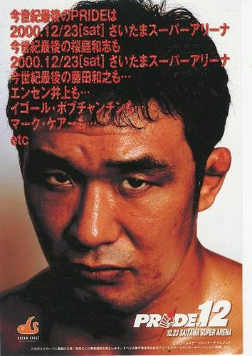 PRIDE.12ポストカード サク別Ver.