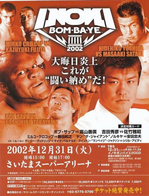 イノキボンバイエ2002 広告