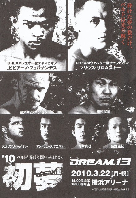 DREAM.13 ポストカード