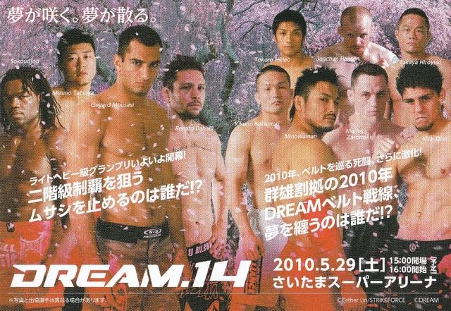 DREAM.14 ポストカード
