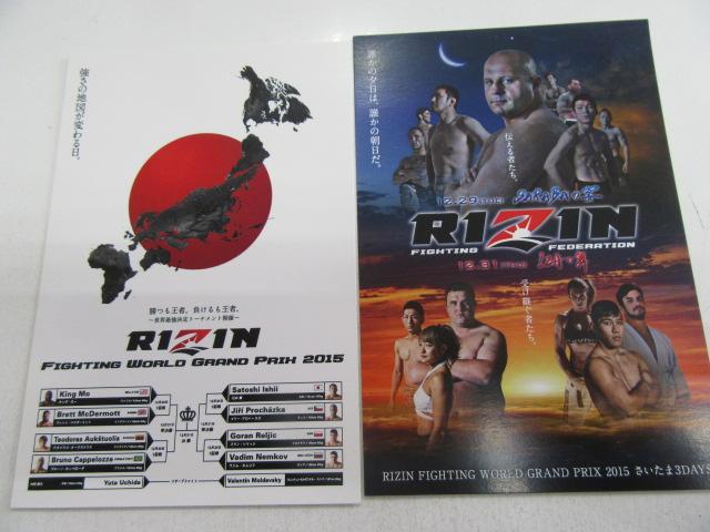 RIZIN2015 ポストカード