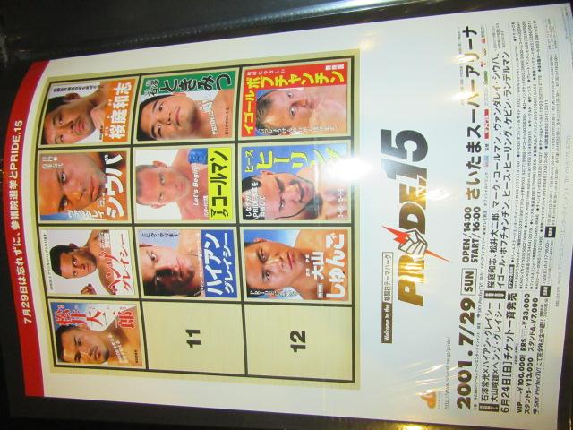 PRIDE.15 大会ポスター