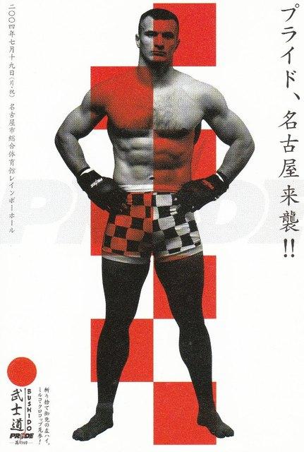 武士道4 ポストカード