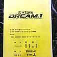DREAM.1 地上波スケジュール台本
