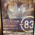 武士道11 出場全選手サイン入りポスター 公式アイテム