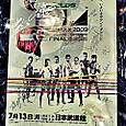魔裟斗vs川尻のK-1 WORLD MAX 2009 出場全選手サイン入りポスター
