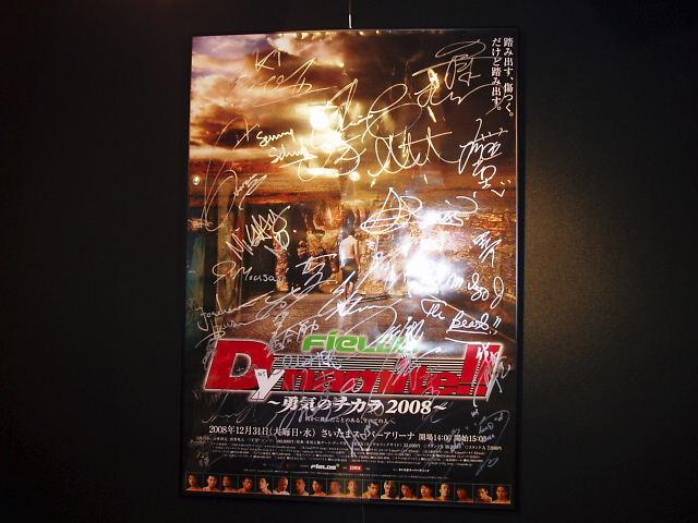 Dynamite!! 2008 全選手サイン入りポスター