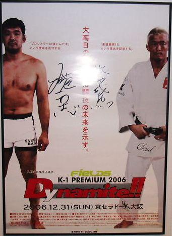 Dynamite!!2006 桜庭・秋山サイン入りポスター