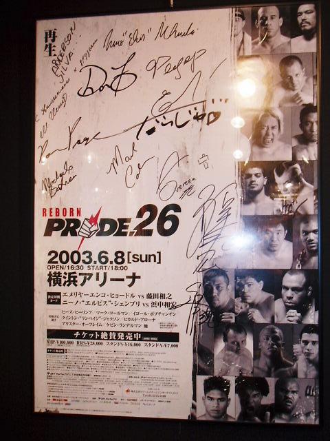 PRIDE.26 全選手サイン入りポスター