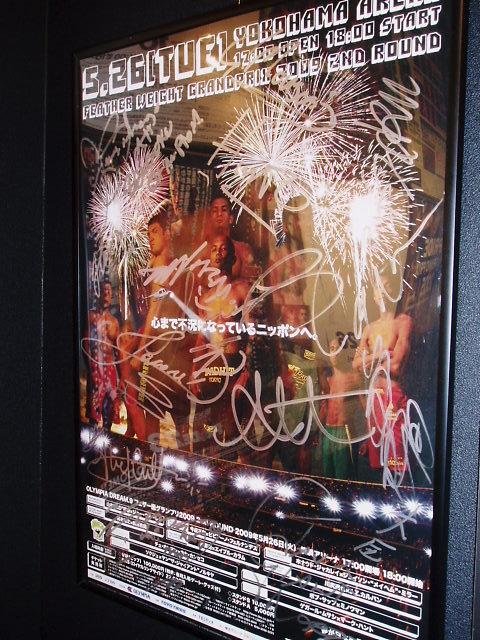 DREAM.9 サイン入りポスター